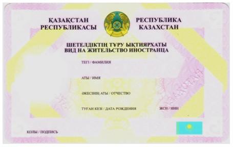 Immigration Visa to Kazakhstan and Permanent Residency in Kazakhstan ...